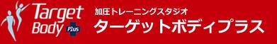 短時間・短期間・運動効果抜群。変化・満足・感動のある加圧トレーニングはターゲットボディプラスで。  【東京 小金井 小平 府中 JR中央線にお住まいの方に便利なトレーニングジム】