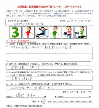 3C_0917hamano