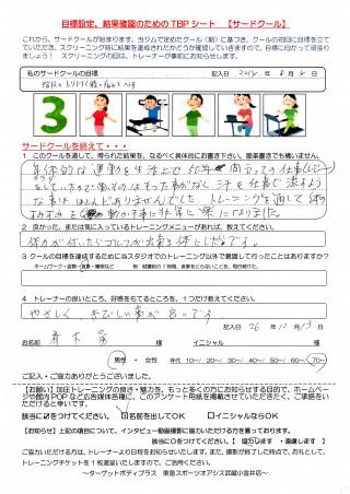 3C_20141213IS