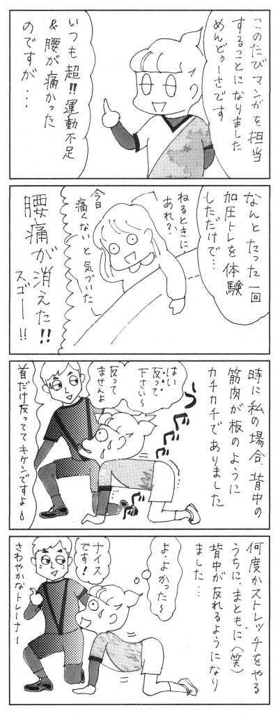 めんどぅーさのフィットネスあるある vol.1
