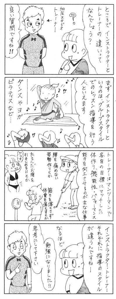 めんどぅーさのフィットネスあるある vol.2