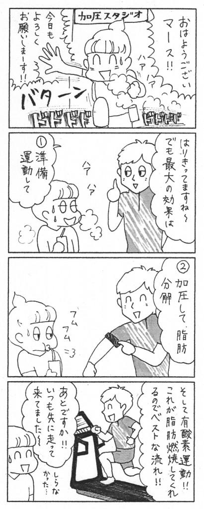 めんどうーさのフィットネスあるある vol.4