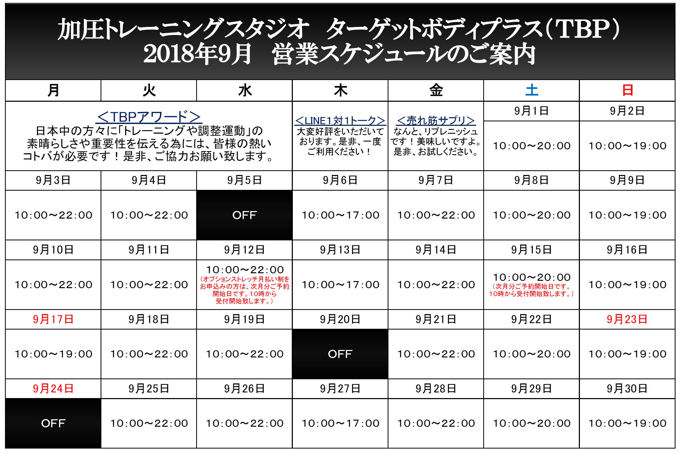 09TBPカレンダー