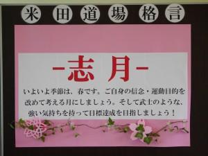2015年04月 米田格言