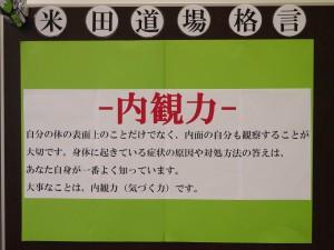 2015年05月 米田格言