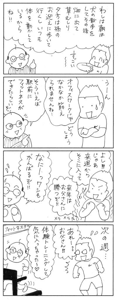 2015年10月号②