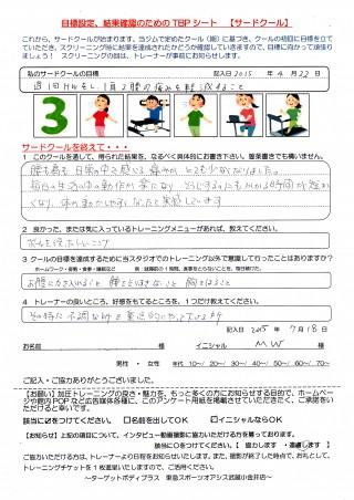 3C_20150718MW