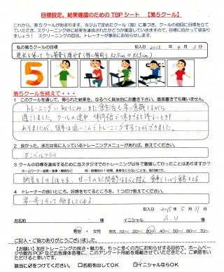 5C_20150531SU