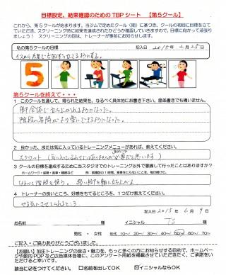 5C_20150609TS