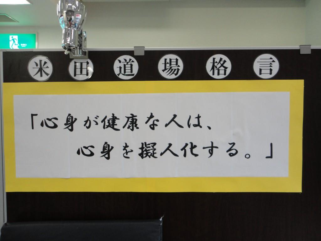 米田「道場格言201607